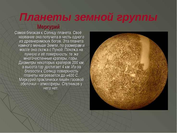 Планеты земной группы Меркурий Самая близкая к Солнцу планета. Своё название ...