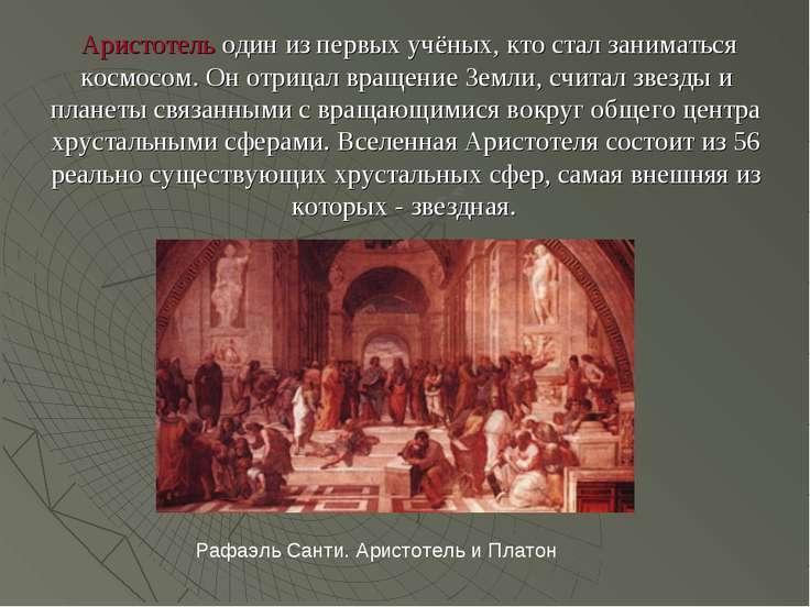 Аристотель один из первых учёных, кто стал заниматься космосом. Он отрицал вр...
