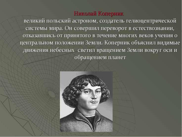 Николай Коперник великий польский астроном, создатель гелиоцентрической систе...