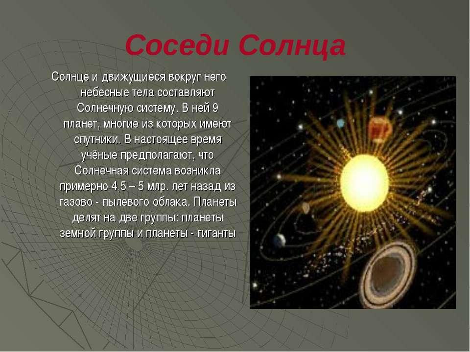 Соседи Солнца Солнце и движущиеся вокруг него небесные тела составляют Солнеч...