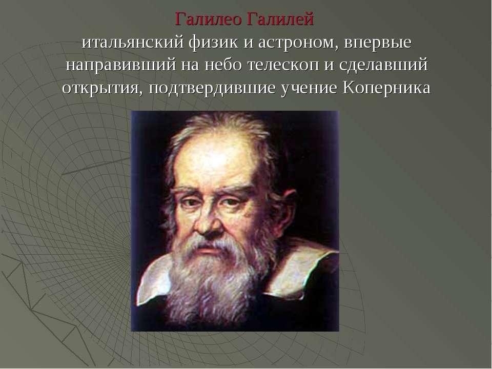 Галилео Галилей итальянский физик и астроном, впервые направивший на небо тел...