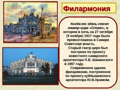 Филармония Когда-то здесь стоял театр-цирк «Олимп», в котором в ночь на 27 ок...