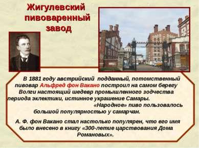 В 1881 году австрийский подданный, потомственный пивовар Альфред фон Вакано п...