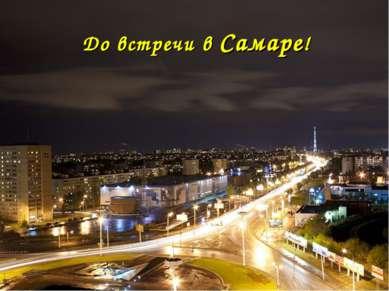 Московское шоссе Московское шоссе считается главной автомагистралью города. Ш...
