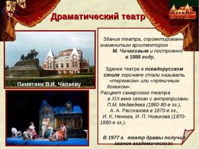 Драматический театр Здание театра, спроектированно знаменитым архитектором М....