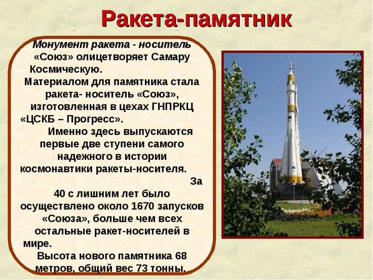 Ракета-памятник Монумент ракета - носитель «Союз» олицетворяет Самару Космиче...