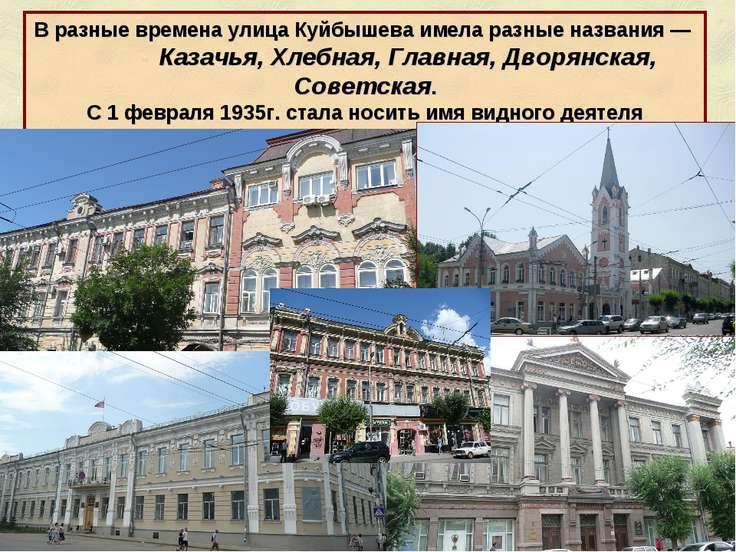 В разные времена улица Куйбышева имела разные названия— Казачья, Хлебная, Гл...