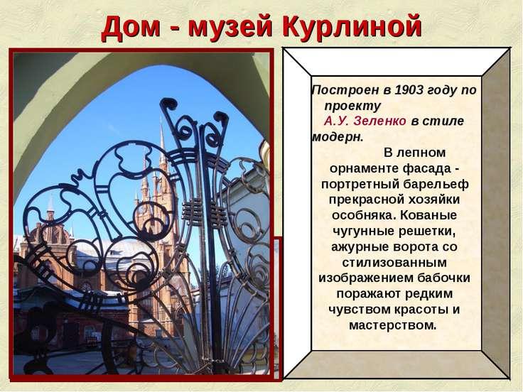 Дом - музей Курлиной Построен в 1903 году по проекту А.У. Зеленко в стиле мод...