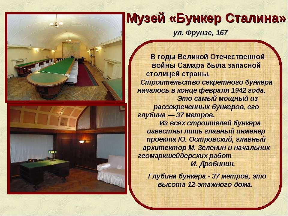 Музей «Бункер Сталина» ул. Фрунзе, 167 В годы Великой Отечественной войны Сам...