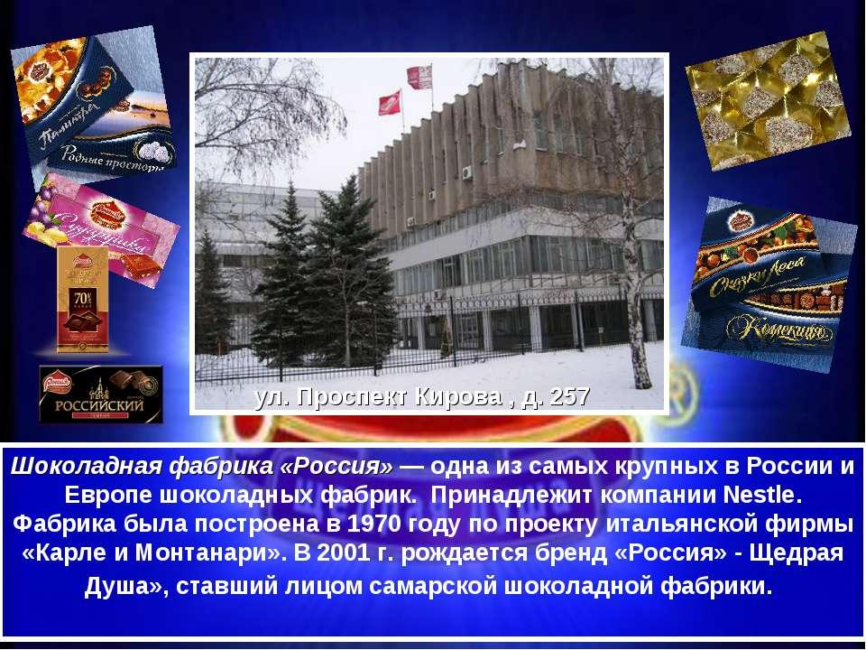 Шоколадная фабрика «Россия»— одна из самых крупных в России и Европе шоколад...