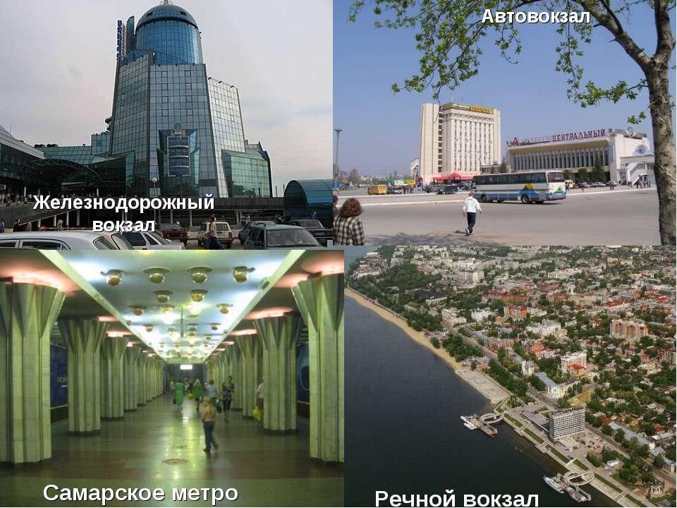 Железнодорожный вокзал Речной вокзал Самарское метро Автовокзал