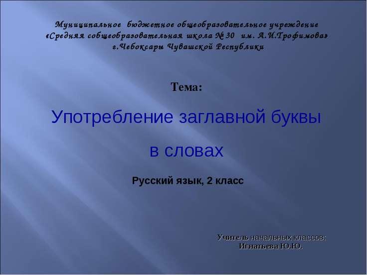 Русский язык, 2 класс Тема: Употребление заглавной буквы в словах Учитель нач...