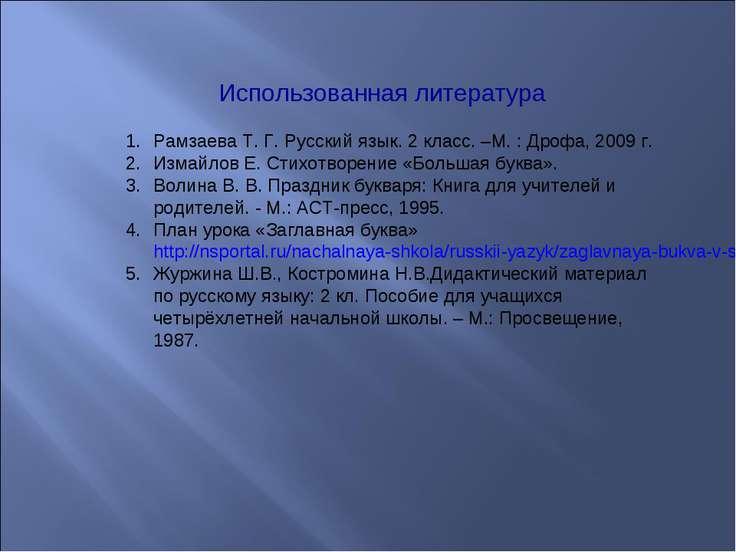 Использованная литература Рамзаева Т. Г. Русский язык. 2 класс. –М. : Дрофа, ...