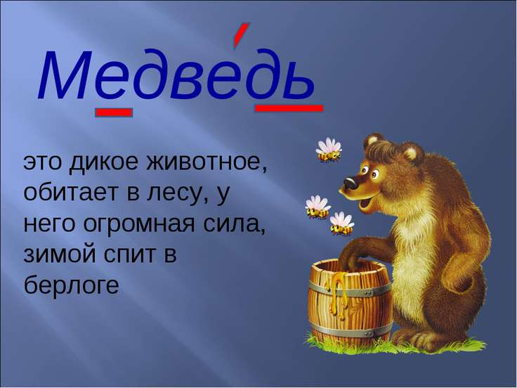 Медведь это дикое животное, обитает в лесу, у него огромная сила, зимой спит ...