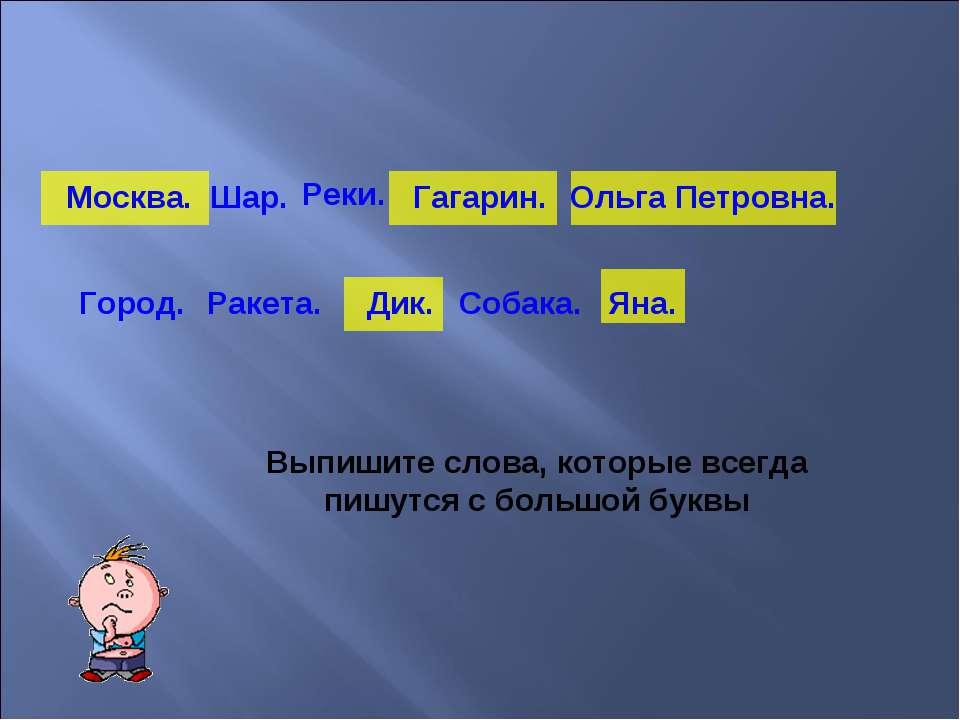 Москва. Ольга Петровна. Дик. Гагарин. Яна. Реки. Шар. Город. Ракета. Собака. ...