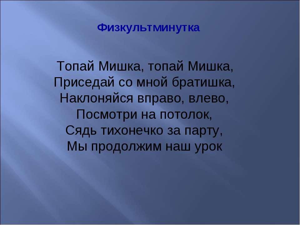 Физкультминутка Топай Мишка, топай Мишка, Приседай со мной братишка, Наклоняй...