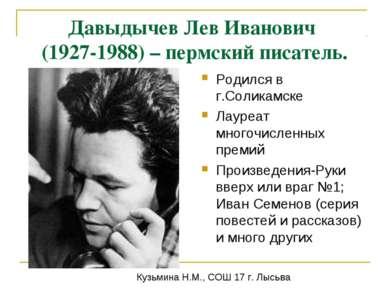 Давыдычев Лев Иванович (1927-1988) – пермский писатель. Родился в г.Соликамск...