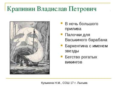 Крапивин Владислав Петрович В ночь большого прилива Палочки для Васькиного ба...