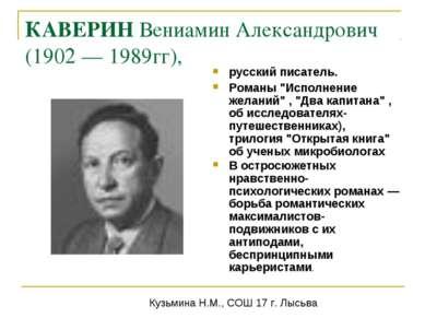 """КАВЕРИН Вениамин Александрович (1902 — 1989гг), русский писатель. Романы """"Исп..."""