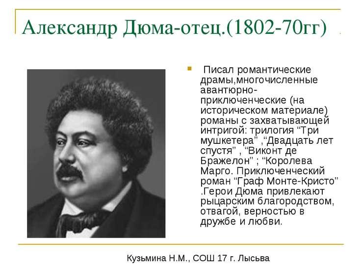Александр Дюма-отец.(1802-70гг) Писал романтические драмы,многочисленные аван...