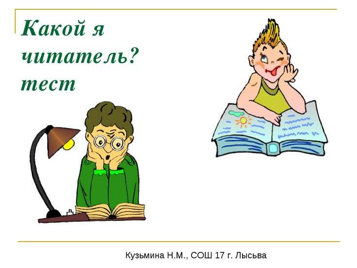 Какой я читатель? тест Кузьмина Н.М., СОШ 17 г. Лысьва