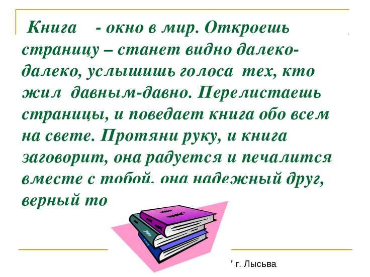 Книга - окно в мир. Откроешь страницу – станет видно далеко-далеко, услышишь ...