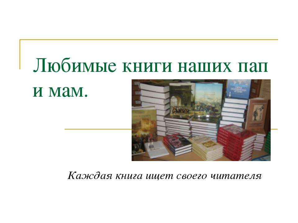 Любимые книги наших пап и мам. Каждая книга ищет своего читателя Кузьмина Н.М...