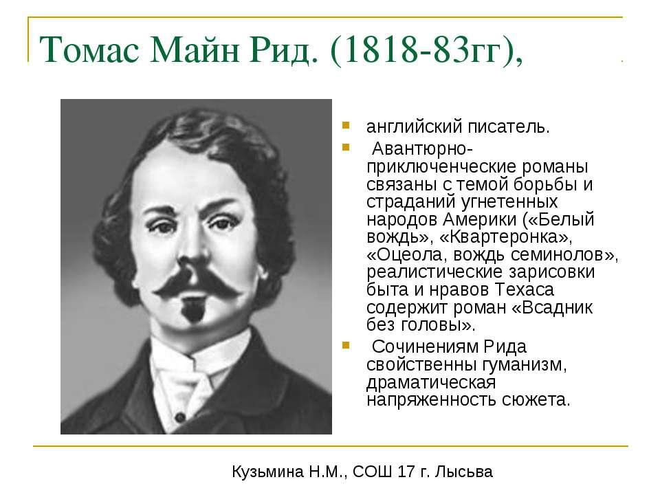 Томас Майн Рид. (1818-83гг), английский писатель. Авантюрно-приключенческие р...