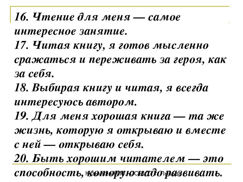 16.Чтение для меня — самое интересное занятие. 17.Читая книгу, я готов мысл...