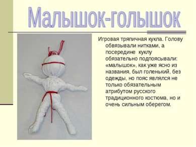 Игровая тряпичная кукла. Голову обвязывали нитками, а посередине куклу обязат...