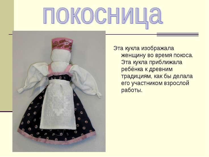 Эта кукла изображала женщину во время покоса. Эта кукла приближала ребёнка к ...