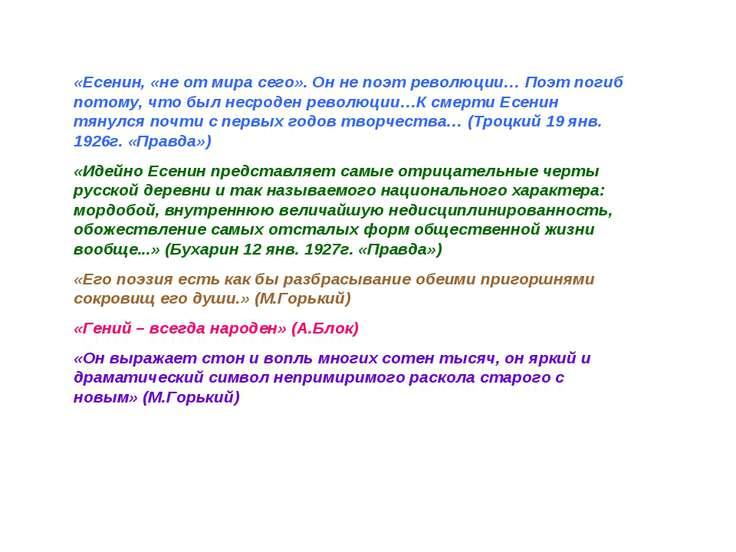 «Есенин, «не от мира сего». Он не поэт революции… Поэт погиб потому, что был ...