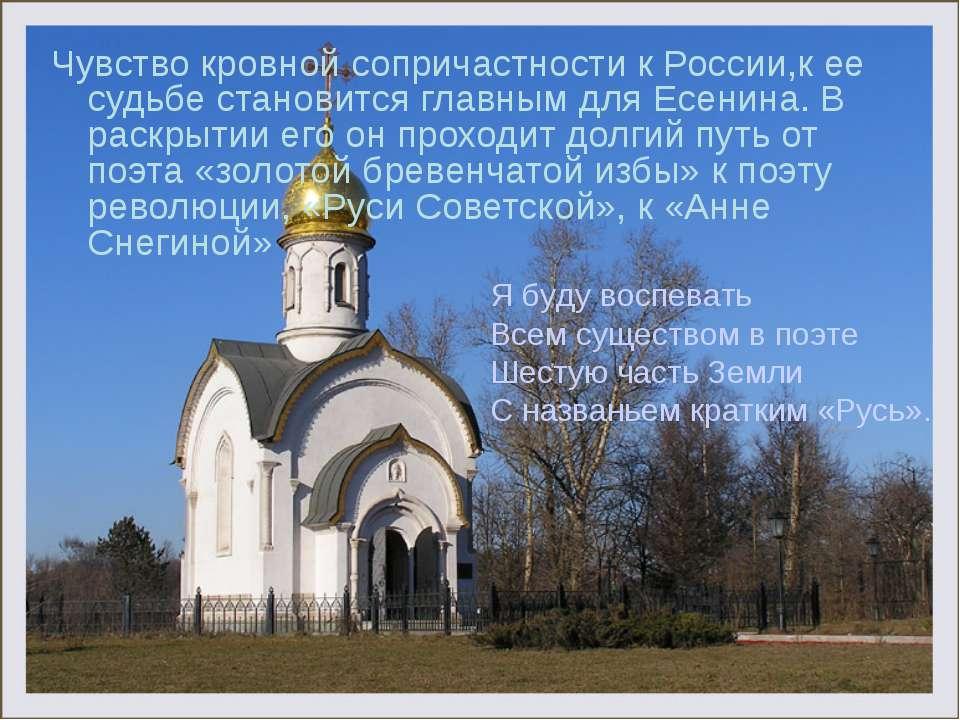 Чувство кровной сопричастности к России,к ее судьбе становится главным для Ес...