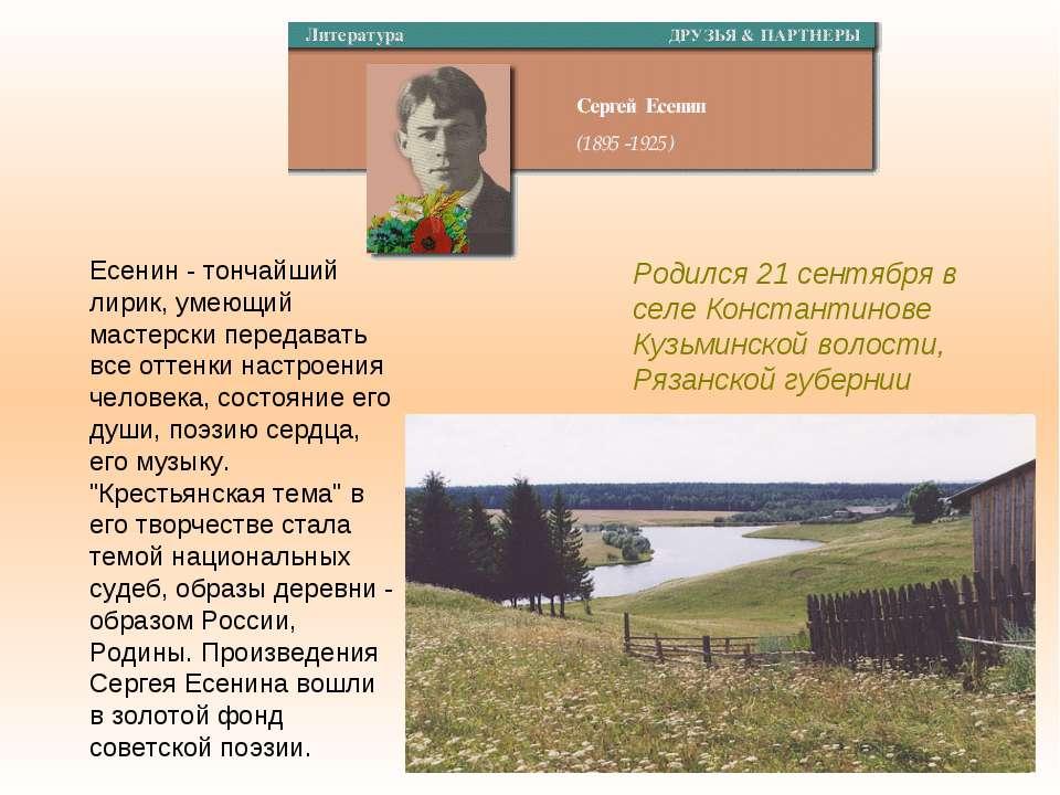Родился 21 сентября в селе Константинове Кузьминской волости, Рязанской губер...
