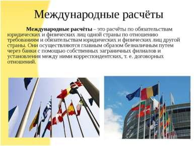 Международные расчёты Международные расчёты – это расчёты по обязательствам ю...