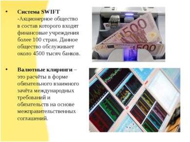 Система SWIFT -Акционерное общество в состав которого входят финансовые учреж...