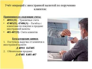 Учёт операций с иностранной валютой по поручению клиентов: Применяются следую...