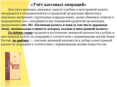 «Учёт кассовых операций» Для учета наличных денежных средств в рублях и иност...