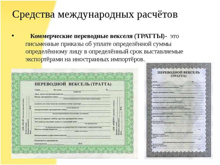 Средства международных расчётов Коммерческие переводные векселя (ТРАТТЫ)- это...