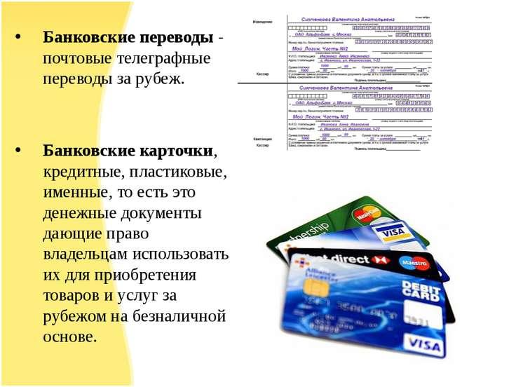 Банковские переводы - почтовые телеграфные переводы за рубеж. Банковские карт...
