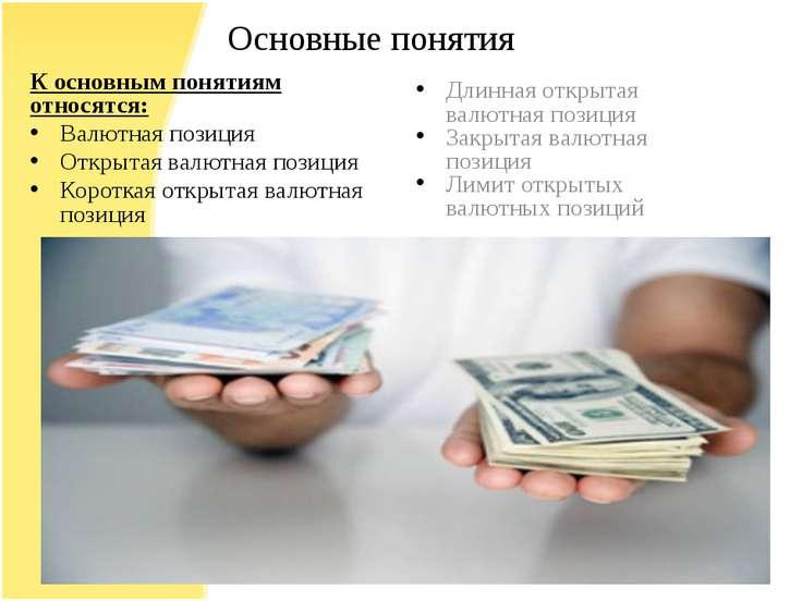 Основные понятия К основным понятиям относятся: Валютная позиция Открытая вал...