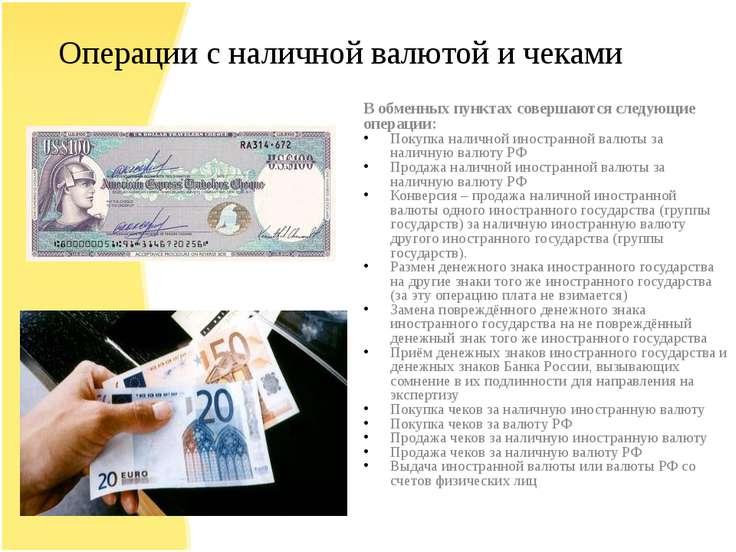 Операции с наличной валютой и чеками В обменных пунктах совершаются следующие...