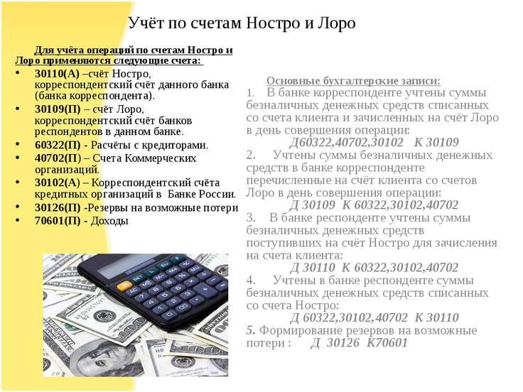 Учёт по счетам Ностро и Лоро Для учёта операций по счетам Ностро и Лоро приме...
