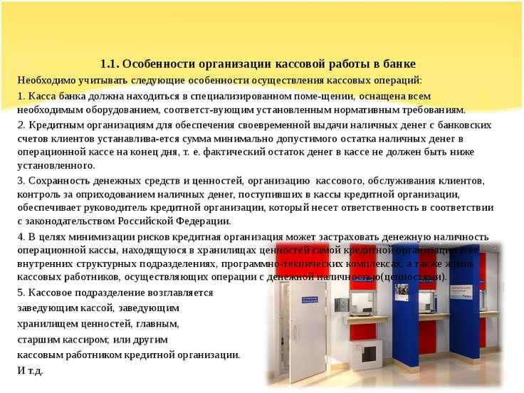 инструкции по кассовой работе в банке - фото 4