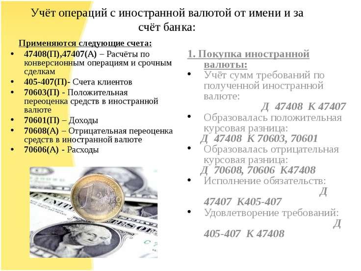 данном учет кассовых операций в иностранной валюте кратко есть, большому счету