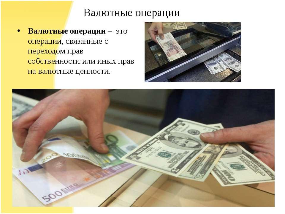 Валютные операции Валютные операции – это операции, связанные с переходом пра...