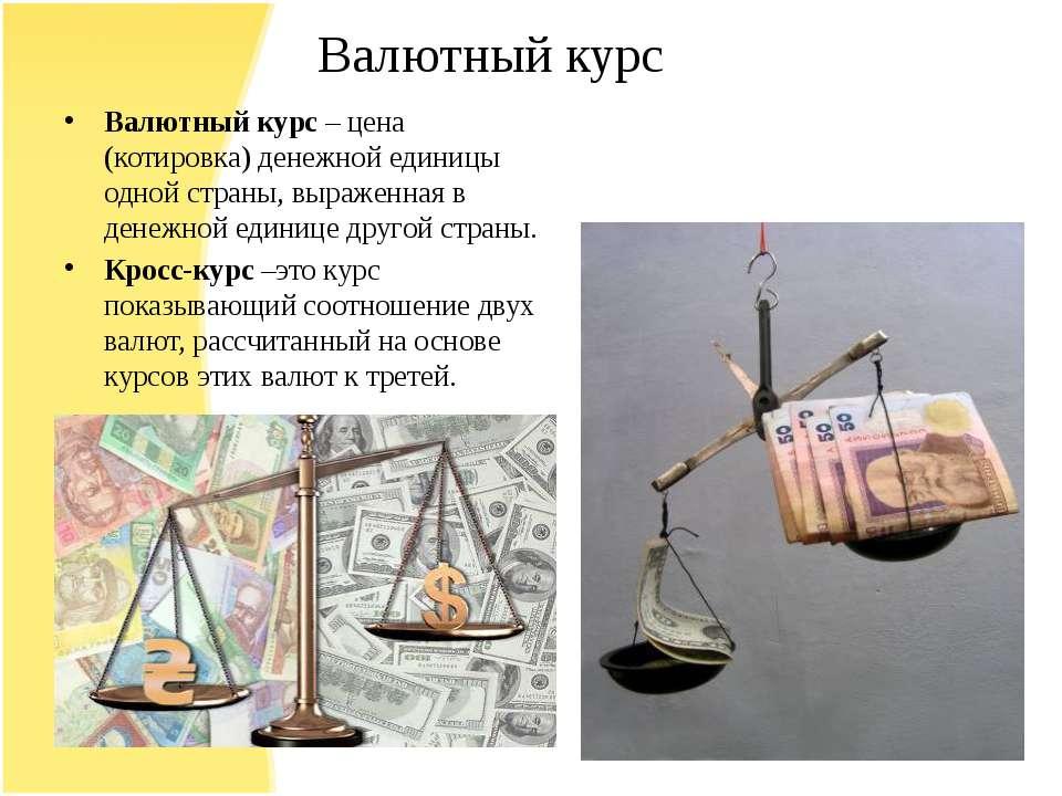 Валютный курс Валютный курс – цена (котировка) денежной единицы одной страны,...