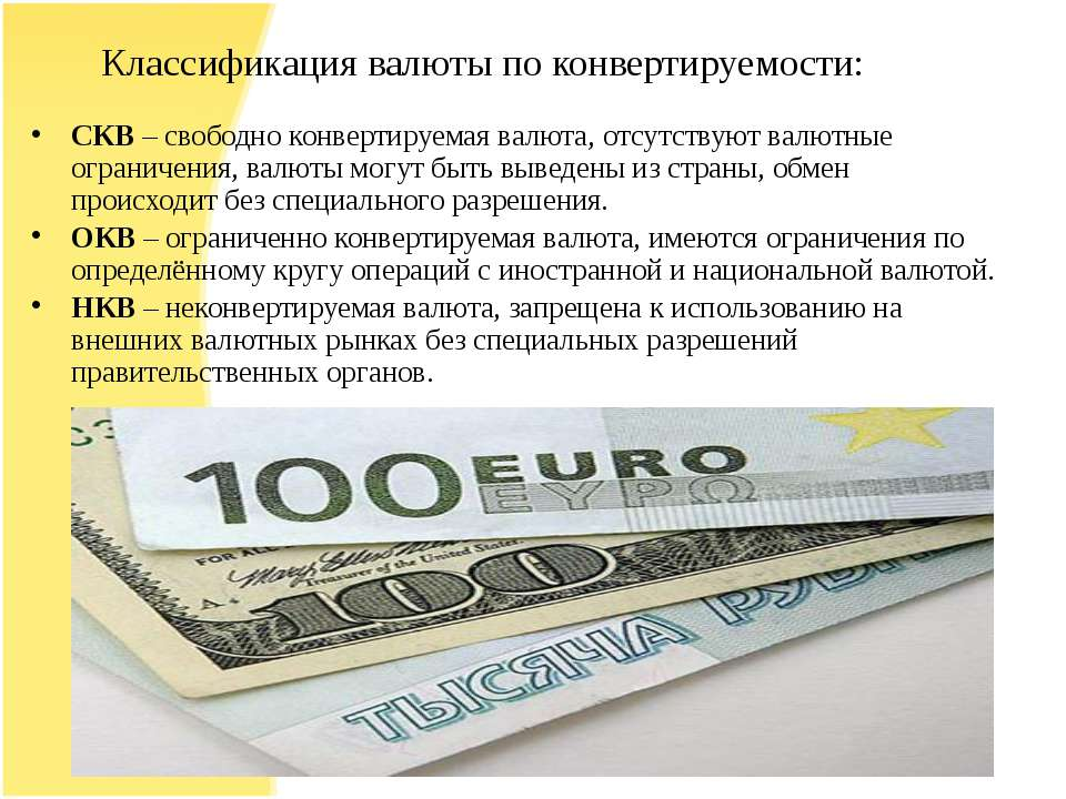 Классификация валюты по конвертируемости: СКВ – свободно конвертируемая валют...