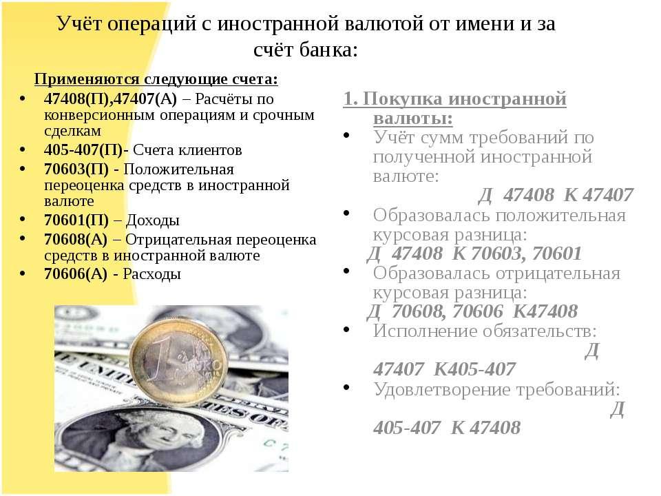 Учёт операций с иностранной валютой от имени и за счёт банка: Применяются сле...