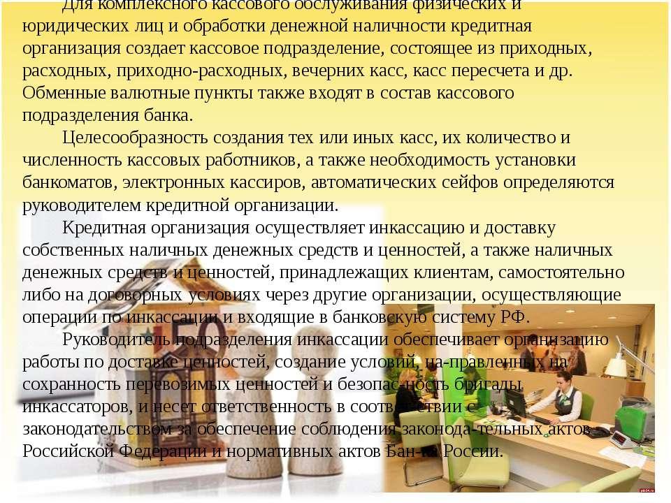 1.2. Структура кассового подразделения банка Для комплексного кассового обслу...